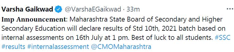 Maharashtra SSC Board Result 2021