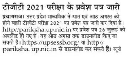 pariksha.up.nic.in TGT Admit Card 2021