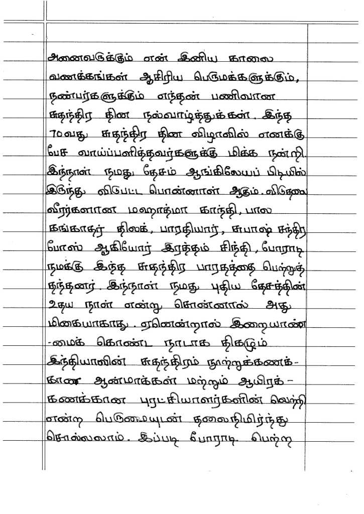 75th Independence Day Speech In Tamil
