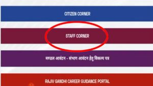 shala_darpan_staff_corner