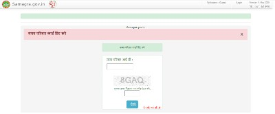 SSSM ID [समग्र पोर्टल] MP SAMAGRA PORTAL | Samagra Samajik Suraksha Mission ID LIST DOWNLOAD