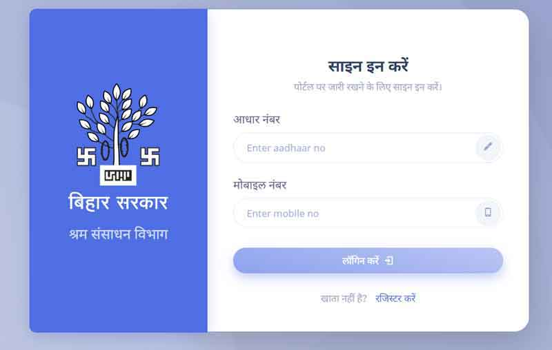 Bihar LABOUR CARD login