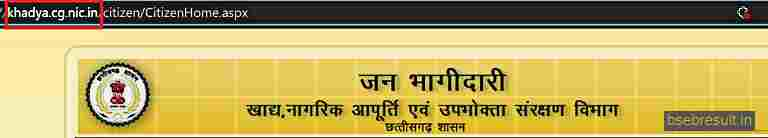 CHHATISGARH-RASHN-CARD-cg-khadya-official-website