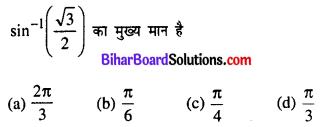Bihar Board 12th Maths Model Question Paper 3 in Hindi MCQ Q6