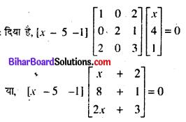 Bihar Board 12th Maths Model Question Paper 3 in Hindi SAQ Q4.1
