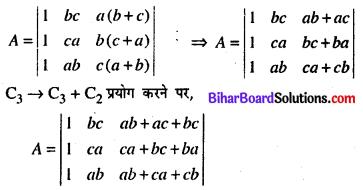 Bihar Board 12th Maths Model Question Paper 3 in Hindi SAQ Q6.1