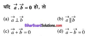 Bihar Board 12th Maths Objective Answers Chapter 10 सदिश बीजगणित Q5