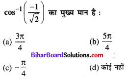 Bihar Board 12th Maths Objective Answers Chapter 2 प्रतिलोम त्रिकोणमितीय फलन Q14