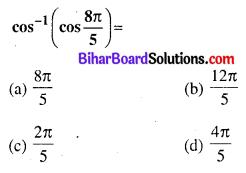 Bihar Board 12th Maths VVI Objective Questions Model Set 1 in Hindi Q5