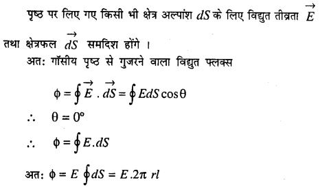 Bihar Board 12th Physics Model Question Paper 1 in Hindi - 15
