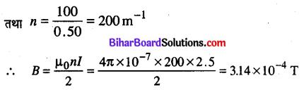Bihar Board 12th Physics Objective Answers Chapter 4 गतिमान आवेश और चुम्बकत्व - 11