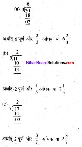 Bihar Board Class 6 Maths Solutions Chapter 7 भिन्न Ex 7.2 Q2