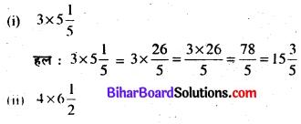 Bihar Board Class 7 Maths Solutions Chapter 2 भिन्न Ex 2.2 Q6