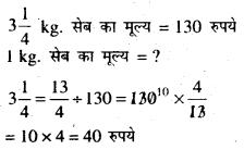 Bihar Board Class 7 Maths Solutions Chapter 2 भिन्न Ex 2.5 Q8