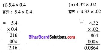 Bihar Board Class 7 Maths Solutions Chapter 3 दशमलव भिन्न Ex 3.2 Q1
