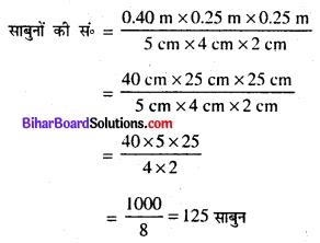 क्षेत्रमिति कक्षा 8 Bihar Board Chapter 13