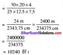 Class 8 Exercise 13.1 Bihar Board Chapter 13