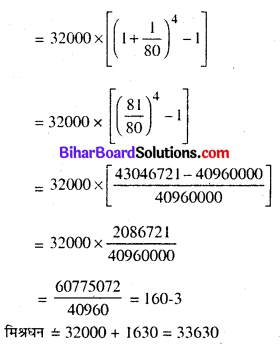 Bihar Board Class 8 Maths Solutions Chapter 8 राशियों की तुलना Ex 8.3 Q9.1