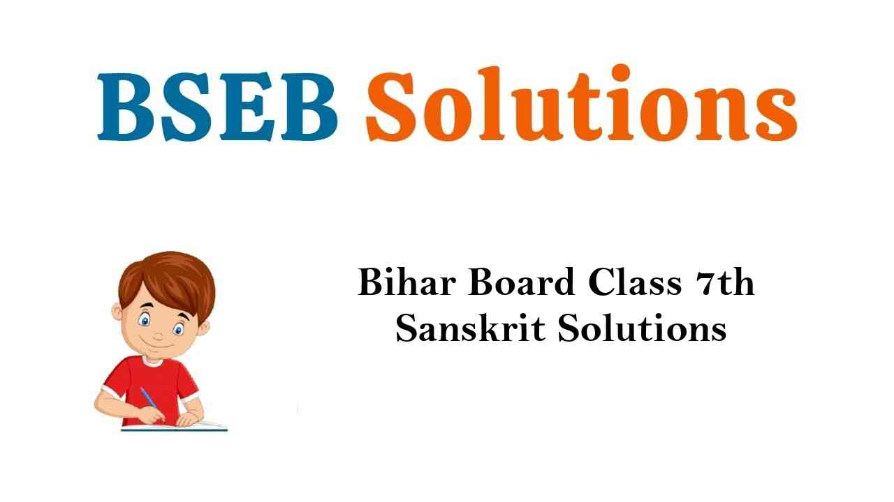 Bihar Board Class 7 Sanskrit Book Solutions अमृता Amrita Bhag 2