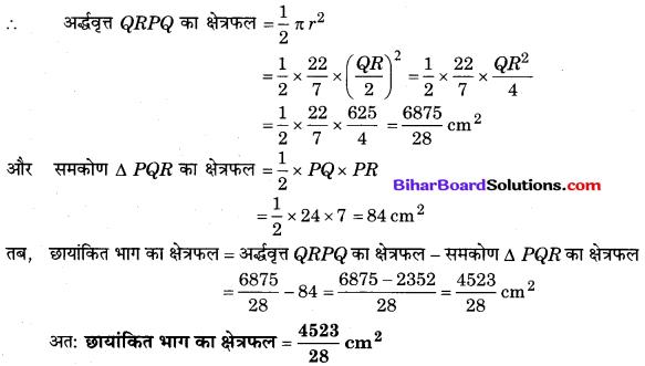 Bihar Board Class 10 Maths Solutions Chapter 12 वृतों से संबंधित क्षेत्रफल Ex 12.3 Q1.1