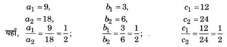 Bihar Board Class 10 Maths Solutions Chapter 3 दो चरों वाले रैखिक समीकरण युग्म Ex 3.2 Q2.1