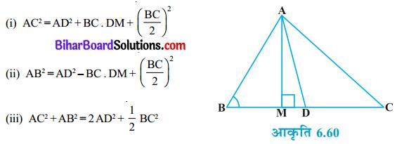 Bihar Board Class 10 Maths Solutions Chapter 6 त्रिभुज Ex 6.6 Q5