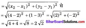 Bihar Board Class 10 Maths Solutions Chapter 7 निर्देशांक ज्यामिति Ex 7.1 Q1