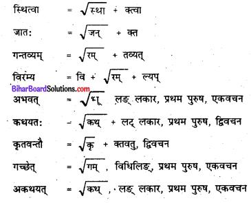 Bihar Board Class 7 Sanskrit Solutions Chapter 2 कूर्मशशककथा 3