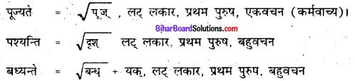 Bihar Board Class 7 Sanskrit Solutions Chapter 9 सुभाषितानि 2
