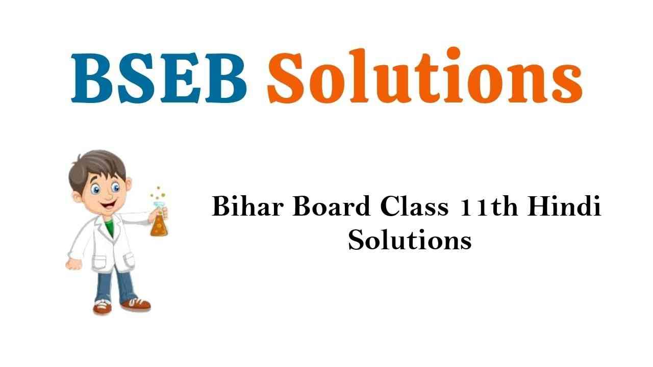 Bihar Board Class 11th Hindi Solutions