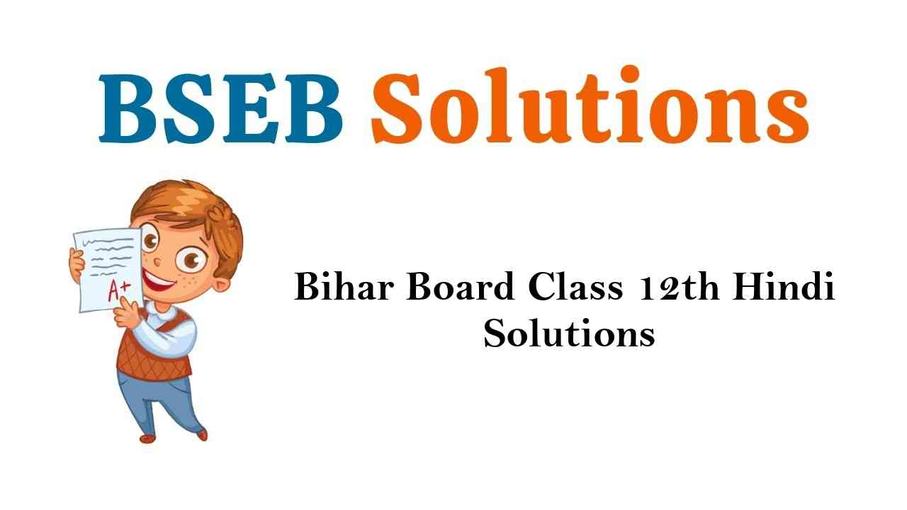Bihar Board Class 12th Hindi Solutions