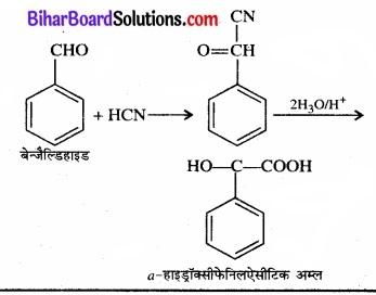 BIhar Board Class 12 Chemistry Chapter 12 ऐल्डिहाइड, कीटोन एवं कार्बोक्सिलिक अम्ल img-53