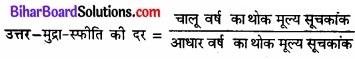 Bihar Board Class 11 Economics Chapter 8 सूचकांक Part - 2 img 13