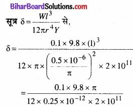 Bihar Board Class 11 Physics Chapter 9 ठोसों के यांत्रिक गुण