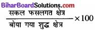 Bihar Board Class 12 Geography Solutions Chapter 5 भू-संसाधन तथा कृषि Part - 2 img 9