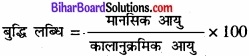 Bihar Board Class 12 Psychology Solutions Chapter 1 मनोवैज्ञानिक गुणों में विभिन्नताएँ img 1