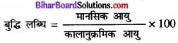 Bihar Board Class 12 Psychology Solutions Chapter 1 मनोवैज्ञानिक गुणों में विभिन्नताएँ img 3