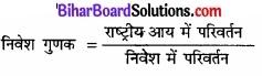 Bihar Board Class 12th Economics Solutions Chapter 4 part - 1पूर्ण प्रतिस्पर्धा की स्थिति में फर्म का सिद्धांत img 22