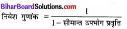 Bihar Board Class 12th Economics Solutions Chapter 4 part - 1पूर्ण प्रतिस्पर्धा की स्थिति में फर्म का सिद्धांत img 31
