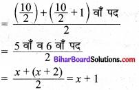 Bihar Board Class 9 Maths Solutions Chapter 14 सांख्यिकी Ex 14.4 1