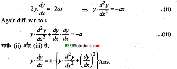 Bihar Board 12th Maths Important Questions Short Answer Type Part 2 in Hindi 9