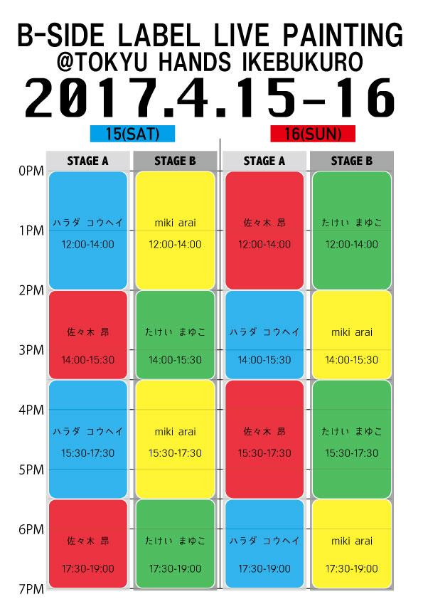 ライブペイントスケジュール2017-2