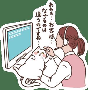 4699-ミキお客様ネコ違う