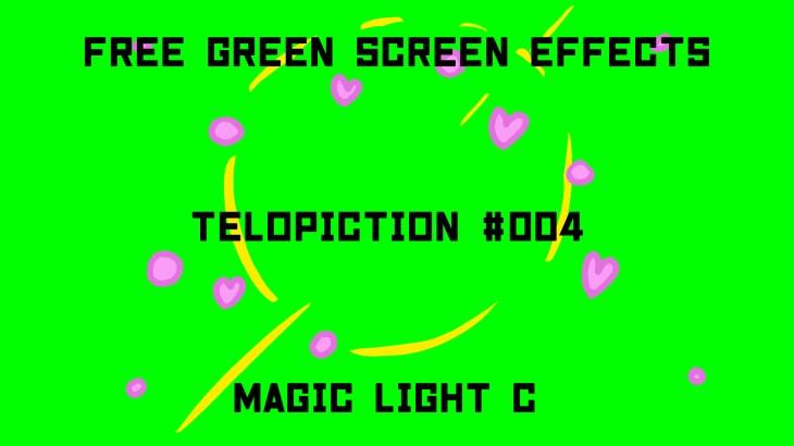 """【No.004】 """"Magic Light C"""" 魔法の光C/フリー素材/グリーンスクリーン/Free Green Screen Effects"""