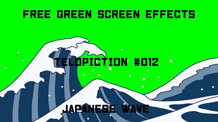 "【No.012】 ""Japanese Rough waves"" 荒波・日本風/フリー素材/グリーンスクリーン/Free Green Screen Effects"