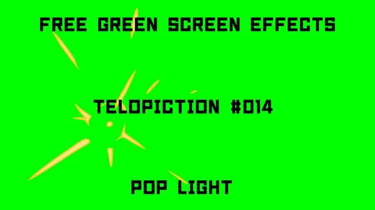 """【No.014】 """"Pop Light"""" はじける光/フリー素材/グリーンスクリーン/Free Green Screen Effects"""