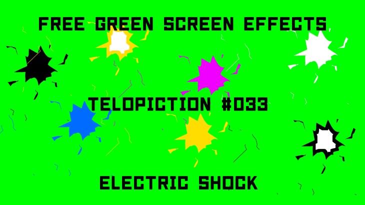 "【No.033】""Electric shock""電気ショック/フリー素材/グリーンスクリーン/Free Green Screen Effects"
