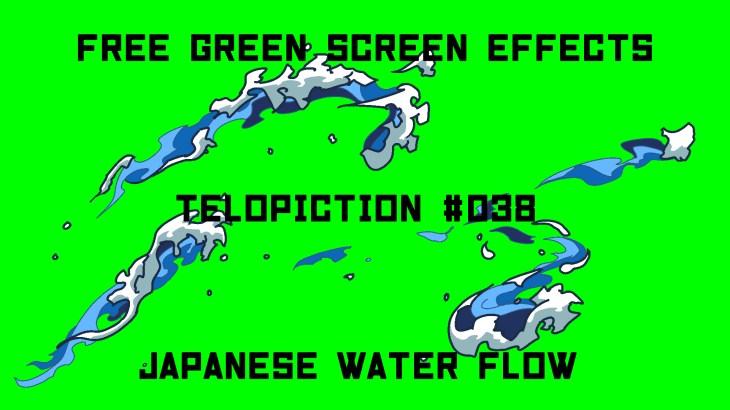 "【No.038】""Japanese water flow"" 水流・日本風/フリー素材/グリーンスクリーン/Free Green Screen Effects"