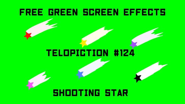 "【No.124】""Shooting star"" 流れ星/フリー素材/グリーンスクリーン/Free Green Screen Effects"