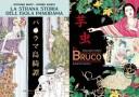 """EDOGAWA RANPO - """"Il Bruco"""" """"La Strana Storia dell'Isola Panorama"""" disegnati da SUEHIRO MARUO"""